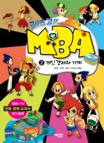 레츠고 MBA. 2: 개인 경제와 가계
