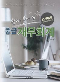 쉽게 풀어쓴 중급 재무회계(K-IFRS)