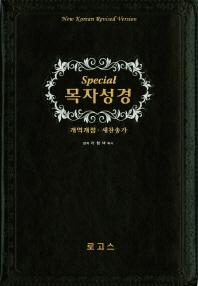 스페셜 목자성경(개역개정)(새찬송가)(대)(합본)(검정)