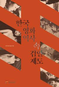 한국 영화역사 속 검열제도
