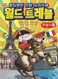 몰입영어 만화 교과서 월드트레블: 프랑스 편