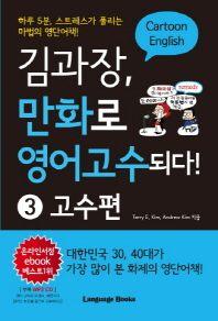 김과장 만화로 영어고수되다. 3: 고수편