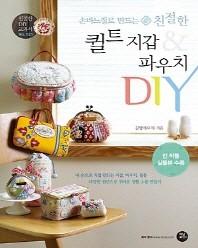 손바느질로 만드는 친절한 퀼트 지갑 & 파우치 DIY