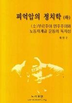 피억압의 정치학. 하: (소)부르주아 민주주의와 노동자계급 운동의 독자성