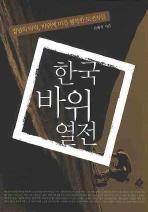 한국 바위 열전