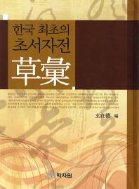 한국 최초의 초서자전 초휘