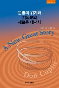 문명의 위기와 기독교의 새로운 대서사