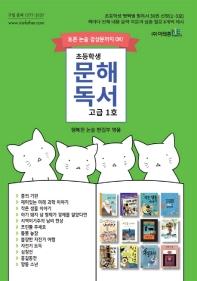 초등학생 문해독서 고급 1호