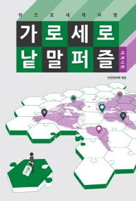 가로세로 낱말 퍼즐: 세계사편