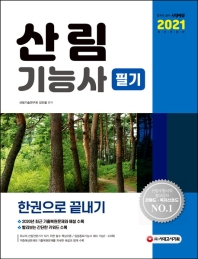 시대에듀 산림기능사 필기 한권으로 끝내기(2021)