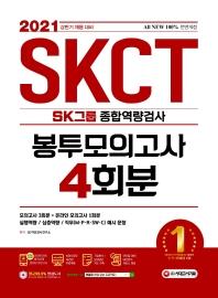 All-New SKCT SK그룹 종합역량검사 봉투모의고사 4회분(2021 상반기 채용대비)