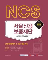 NCS 서울신용보증재단 직업기초능력평가(2020 하반기)