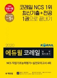 에듀윌 코레일 한국철도공사 NCS 직업기초능력평가+실전모의고사 4회(2020 상반기)