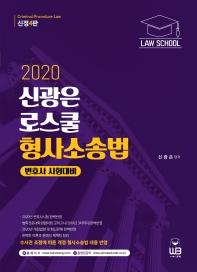 신광은 로스쿨 형사소송법(2020)