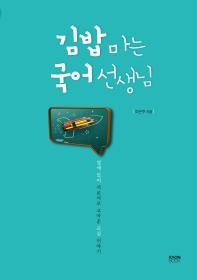김밥 마는 국어 선생님