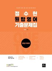 정수현 원탑 영어 기출문제집: 문법/어휘편(2021)