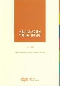 서울시 방과후돌봄 지역사회 협력방안