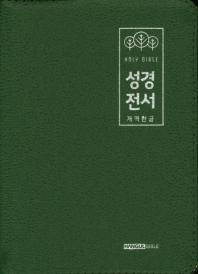 성경전서(그린)(62HB)(양피지퍼)(개역한글)