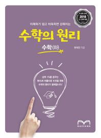 수학의 원리 고등 수학(하)(2018)