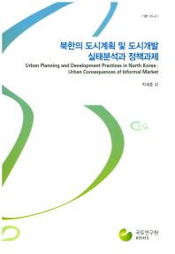 북한의 도시계획 및 도시개발 실태분석과 정책과제