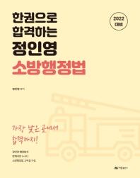 한권으로 합격하는 정인영 소방행정법(2022)