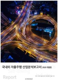 국내외 자율주행 산업분석보고서(2020)