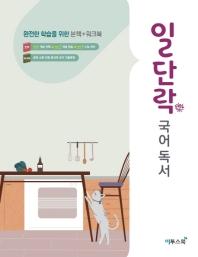 일단락 고등 국어독서(2020)