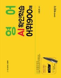 영어 AI확인학습 어휘 900제