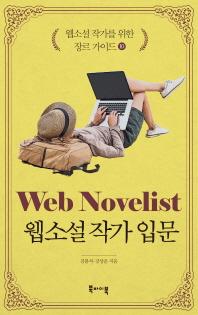 웹소설 작가를 위한 장르 가이드. 10: 웹소설 작가 입문