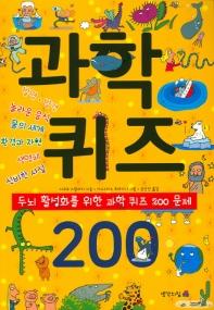 과학 퀴즈 200