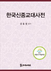 한국신종교대사전