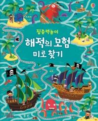 집중력 놀이 해적의 모험 미로 찾기