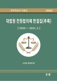 대법원 전원합의체 판결집(추록)