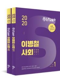 난공불락 이병철 사회 기본서(2020)(전2권)