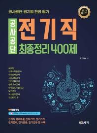 공사공단 전기직 최종정리 400제(2021)