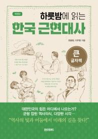 하룻밤에 읽는 한국 근현대사(큰글자책)