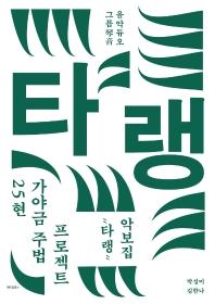 25현 가야금 주법 프로젝트 '타랭' 악보집