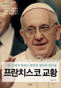 프란치스코 교황