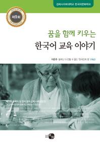 꿈을 함께 키우는 한국어 교육 이야기
