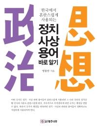 한국에서 혼란스럽게 사용되는 정치 사상 용어 바로 알기