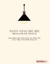 학교폭력 사안처리 100문 100답