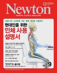 뉴턴(2020년 9월호)