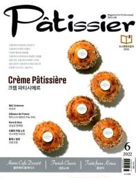 파티시에(Partissier)(2021년 6월호)