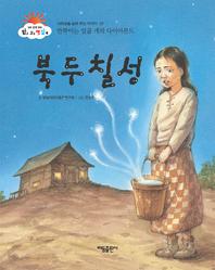 북두칠성_맑고 고운 햇살북 27