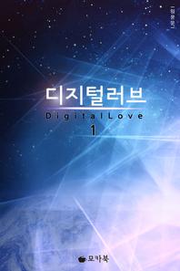 디지털 러브 1