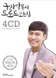 구자억 목사 트로트 모음집(CD4장)