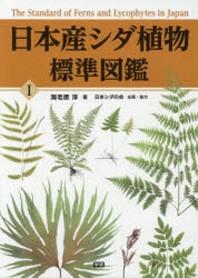 日本産シダ植物標準圖鑑 1