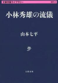 小林秀雄の流儀