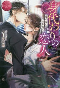 身代わりの戀人 愛のわなに囚われて NAOHIRO & YUURI