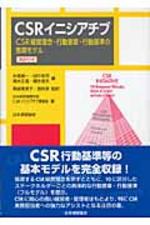 CSRイニシアチブ CSR經營理念.行動憲章.行動基準の推奬モデル 英譯付き